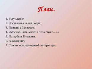 План. 1. Вступление. 2. Постановка целей, задач. 3. Пушкин в Захарово. 4. «Мо