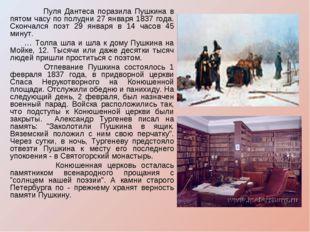 Пуля Дантеса поразила Пушкина в пятом часу по полудни 27 января 1837 года. С