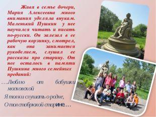 Живя в семье дочери, Мария Алексеевна много внимания уделяла внукам. Маленьк