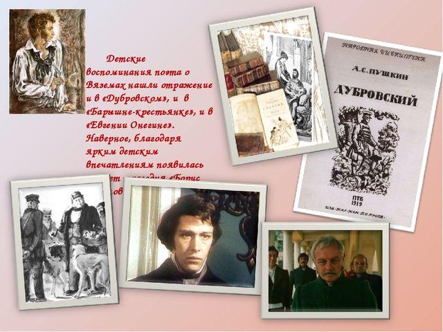 Детские воспоминания поэта о Вяземах нашли отражение и в «Дубровском», и в «...