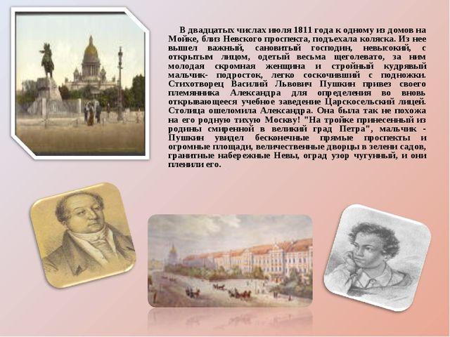 В двадцатых числах июля 1811 года к одному из домов на Мойке, близ Невского...