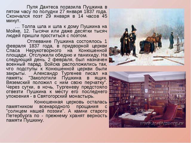 Пуля Дантеса поразила Пушкина в пятом часу по полудни 27 января 1837 года. С...