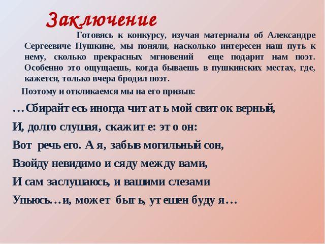 Заключение Готовясь к конкурсу, изучая материалы об Александре Сергеевиче Пуш...