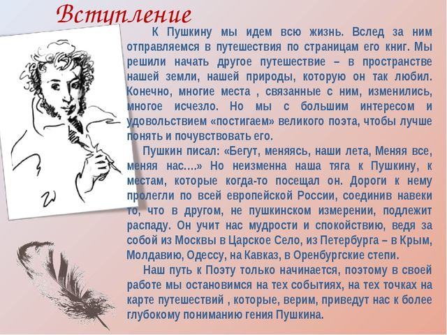 Вступление К Пушкину мы идем всю жизнь. Вслед за ним отправляемся в путешеств...