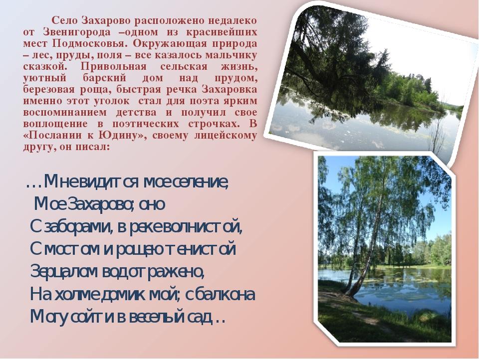 Село Захарово расположено недалеко от Звенигорода –одном из красивейших мест...