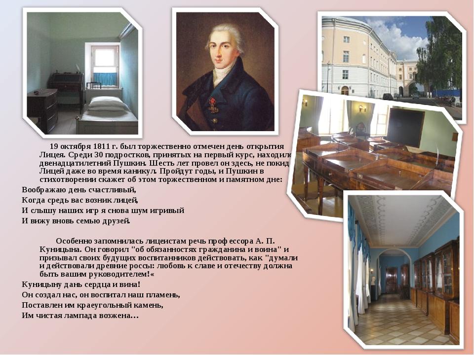 19 октября 1811 г. был торжественно отмечен день открытия Лицея. Среди 30 по...