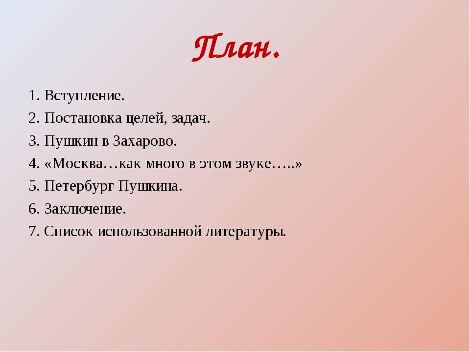 План. 1. Вступление. 2. Постановка целей, задач. 3. Пушкин в Захарово. 4. «Мо...