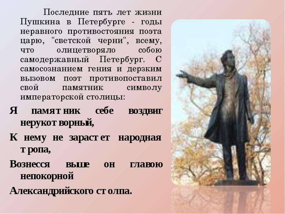 Последние пять лет жизни Пушкина в Петербурге - годы неравного противостояни...