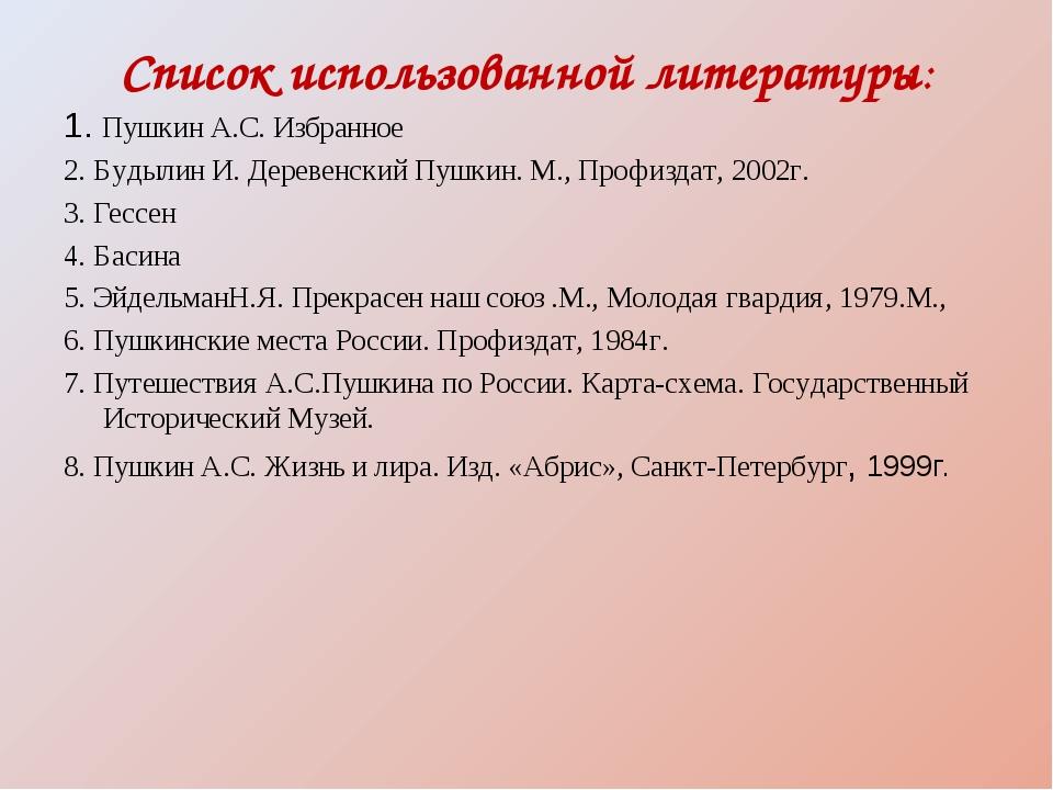 Список использованной литературы: 1. Пушкин А.С. Избранное 2. Будылин И. Дере...