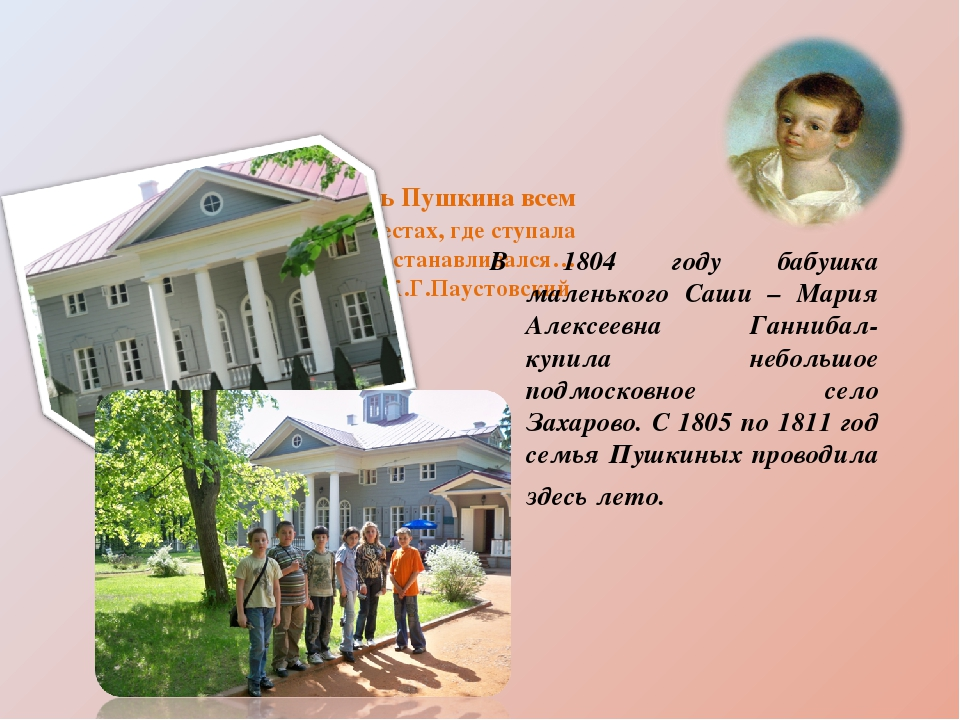 Чтобы почувствовать Пушкина всем сердцем, надо побывать в местах, где ступал...