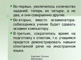 Карпович Татьяна Васильевна Во-первых, увеличилось количество заданий: теперь