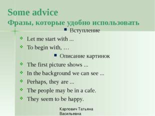 Some advice Фразы, которые удобно использовать Вступление Let me start with .