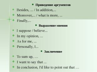 Приведение аргументов Besides, ... / In addition,... Moreover,... / what is