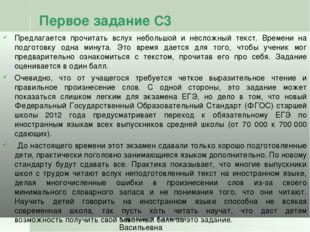 Карпович Татьяна Васильевна Первое задание С3 Предлагается прочитать вслух не