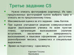 Третье задание С5 Нужно описать фотографию (картинку). Из трех предложенных ф
