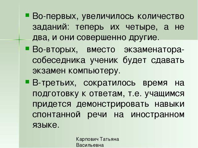 Карпович Татьяна Васильевна Во-первых, увеличилось количество заданий: теперь...