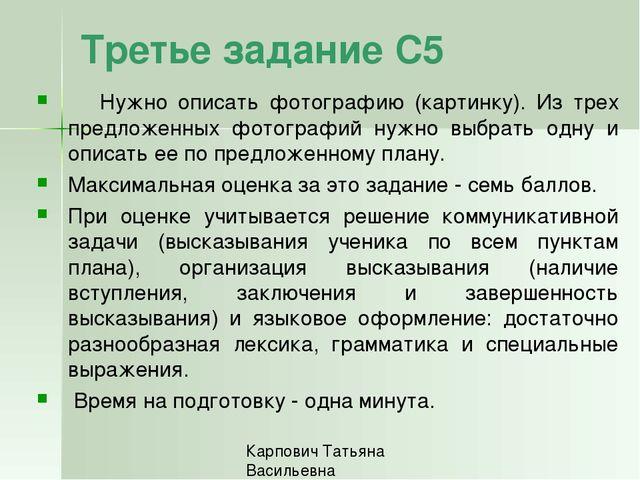 Третье задание С5 Нужно описать фотографию (картинку). Из трех предложенных ф...