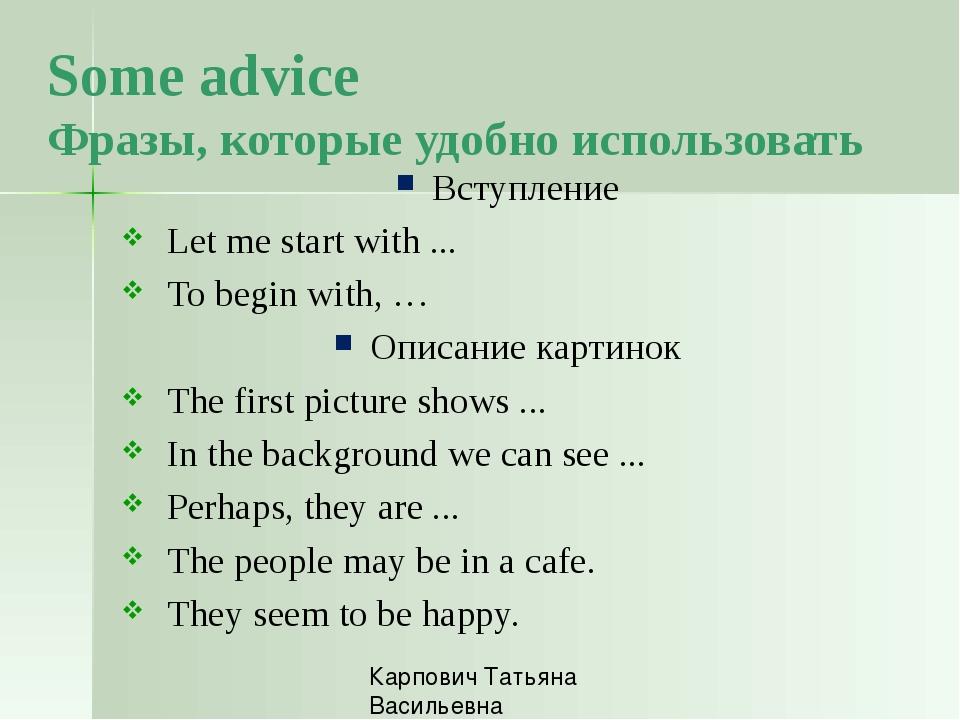 Some advice Фразы, которые удобно использовать Вступление Let me start with ....