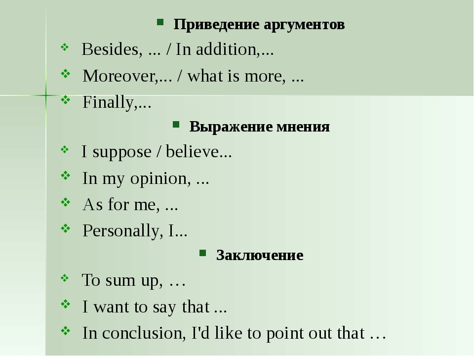 Приведение аргументов Besides, ... / In addition,... Moreover,... / what is...