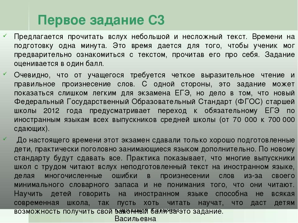 Карпович Татьяна Васильевна Первое задание С3 Предлагается прочитать вслух не...