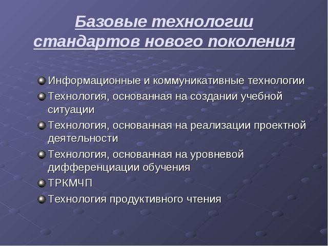 Базовые технологии стандартов нового поколения Информационные и коммуникативн...