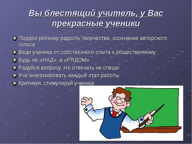 Вы блестящий учитель, у Вас прекрасные ученики Подари ребенку радость творчес...