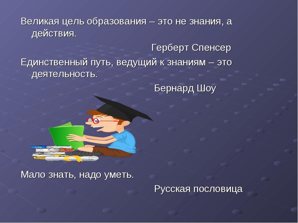 Великая цель образования – это не знания, а действия. Герберт Спенсер Единств...
