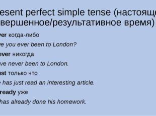 Present perfect simple tense (настоящее совершенное/результативное время) - E