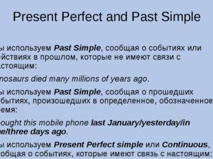 Present Perfect and Past Simple Мы используем Past Simple, сообщая о событиях