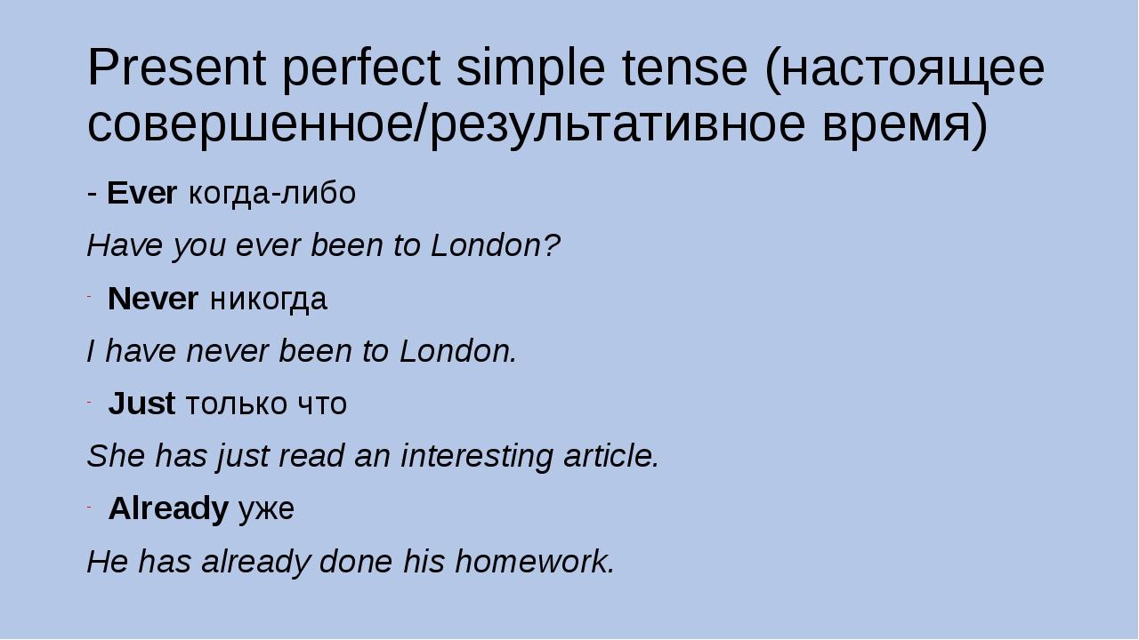 Present perfect simple tense (настоящее совершенное/результативное время) - E...