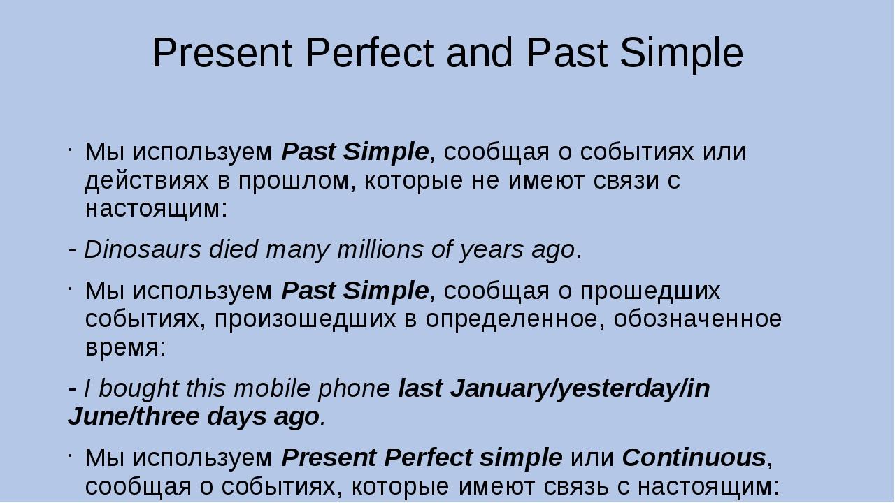 Present Perfect and Past Simple Мы используем Past Simple, сообщая о событиях...