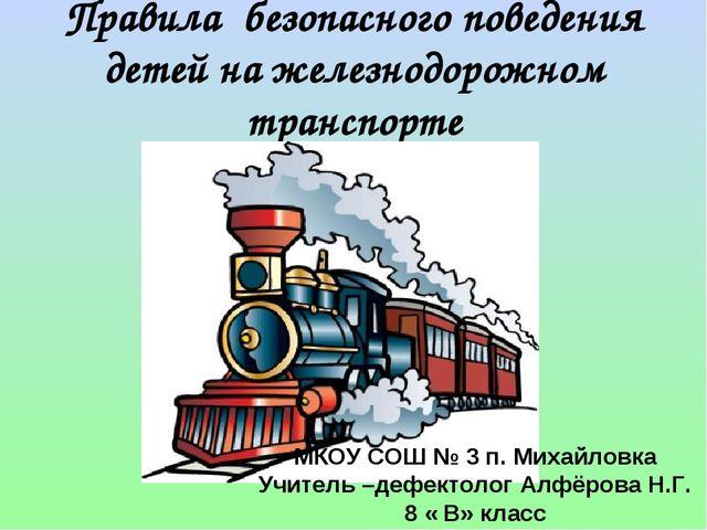 Правила безопасного поведения детей на железнодорожном транспорте МКОУ СОШ №...