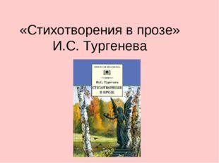 «Стихотворения в прозе» И.С. Тургенева