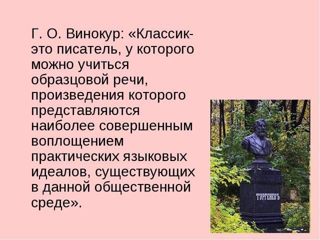 Г. О. Винокур: «Классик- это писатель, у которого можно учиться образцовой р...