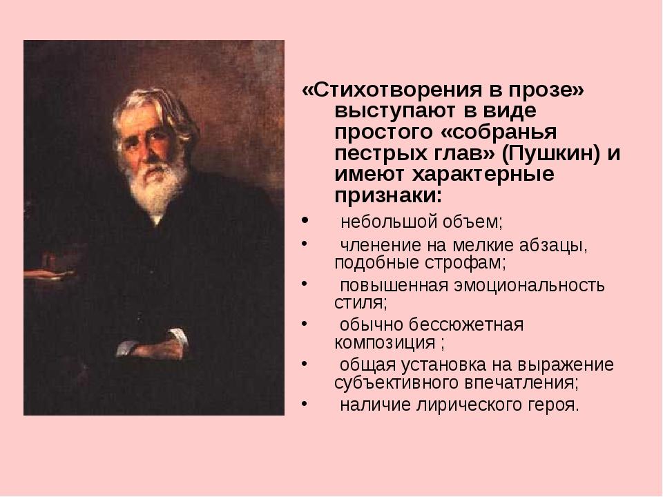«Стихотворения в прозе» выступают в виде простого «собранья пестрых глав» (Пу...