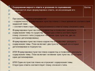 Критерии оценивания задания С8 Содержание верного ответа и указания по оценив