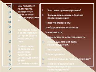 Пример 2 вопросная форма плана Вам предстоит подготовить развернутый ответ по