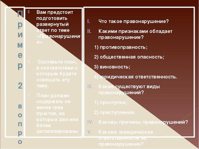 Пример 2 вопросная форма плана Вам предстоит подготовить развернутый ответ по...