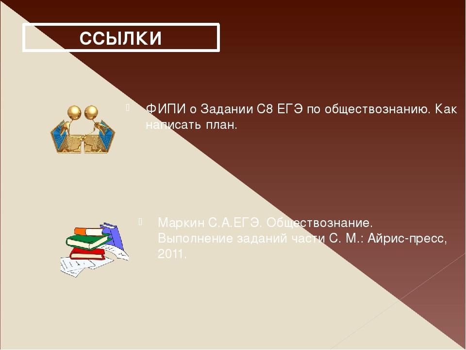 ФИПИ о Задании С8 ЕГЭ по обществознанию. Как написать план. Маркин С.А.ЕГЭ. О...
