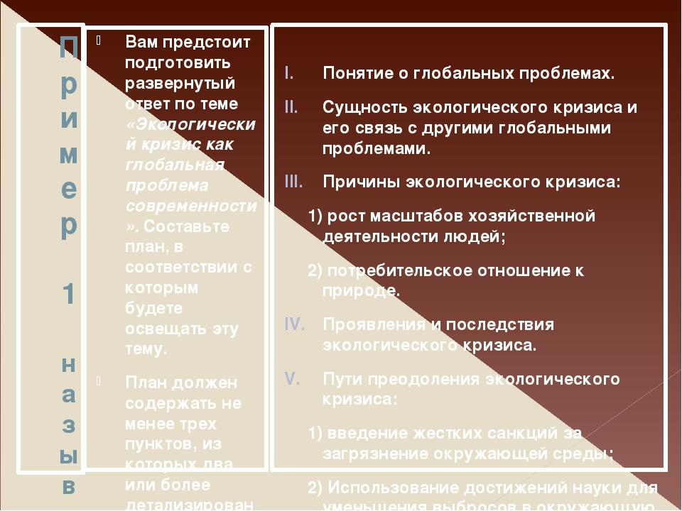 Пример 1 назывная форма плана Вам предстоит подготовить развернутый ответ по...