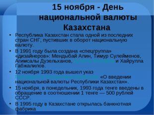 15 ноября - День национальной валюты Казахстана Республика Казахстан стала од