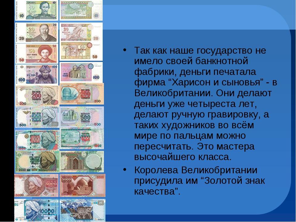 Так как наше государство не имело своей банкнотной фабрики, деньги печатала ф...