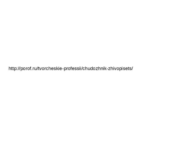 http://porof.ru/tvorcheskie-professii/chudozhnik-zhivopisets/