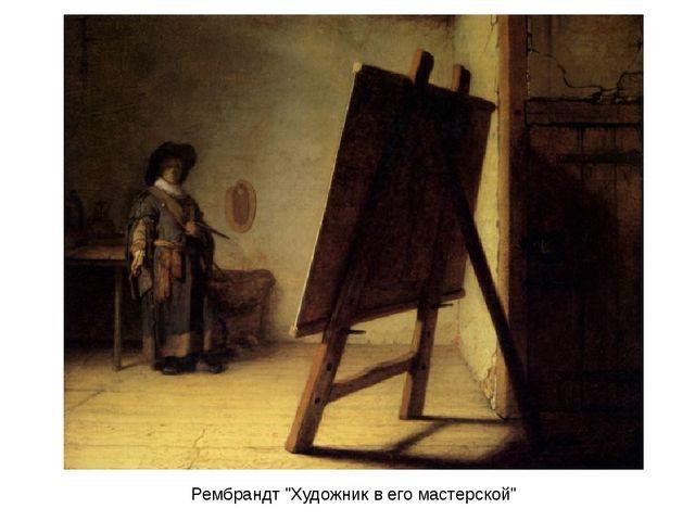 """Рембрандт """"Художник в его мастерской"""""""
