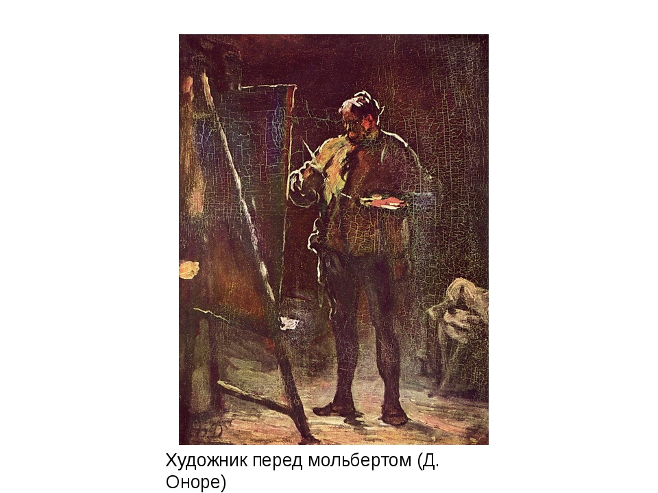 Художник перед мольбертом (Д. Оноре)