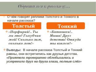О чём говорят реплики Толстого и Тонкого в начале рассказа? Выводы: В начале