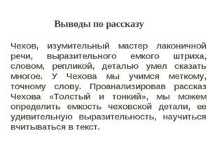 Чехов, изумительный мастер лаконичной речи, выразительного емкого штриха, сло