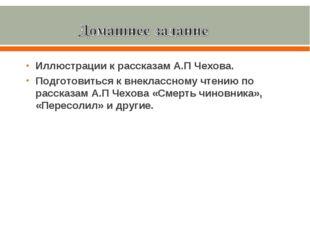 Иллюстрации к рассказам А.П Чехова. Подготовиться к внеклассному чтению по ра