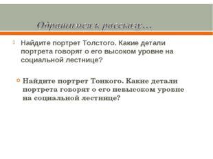 Найдите портрет Толстого. Какие детали портрета говорят о его высоком уровне