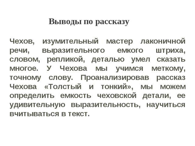 Чехов, изумительный мастер лаконичной речи, выразительного емкого штриха, сло...